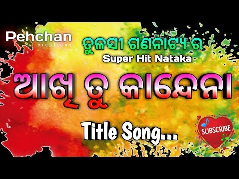 "Super Hit Odia Jatra Song "" ଆଖି ତୁ କାନ୍ଦେନା "" Title Song..॥ Tulashi Gananatya s Super Hit Nataka ॥"