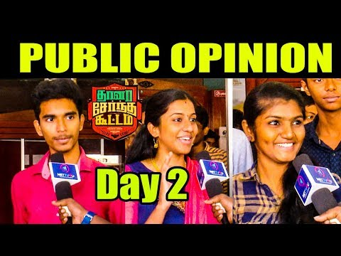 Thaanaa Serndha Koottam Day 2 Public Review & Theater Response | TSK Day 2 Public Opinion | Suriya