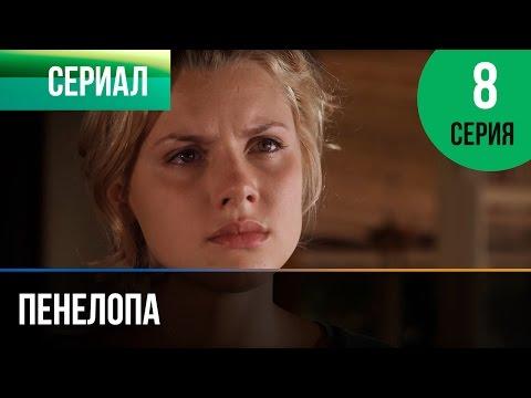 ▶️ Пенелопа 8 серия - Мелодрама | Фильмы и сериалы - Русские мелодрамы