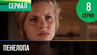 Пенелопа 8 серия - Мелодрама | Фильмы и сериалы - Русские мелодрамы