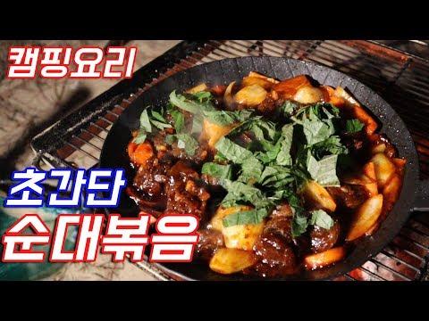 캠핑요리 순대볶음 초간단 레시피 / 쉽게해먹는 캠핑음식 / 캠핑레시피
