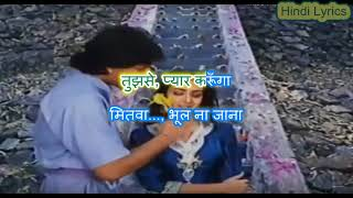 Mitwa Bhool Na Jana - Kab Tak Chup Rahungi (1988) - Karaoke With Hindi Lyrics