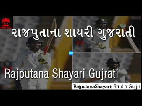 Rajput Shayari Gujrati