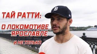 Тай Ратти: Ярославль сходит с ума по хоккею