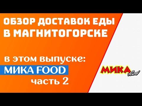 Магнитогорск | Обзор на доставку МИКА-food (часть 2) | Пузатый обзор
