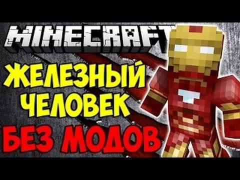 Железный Человек БЕЗ МОДОВ! (Minecraft 1.8 +)