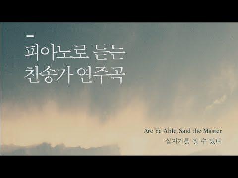 피아노 찬송가 | 십자가를 질 수 있나-피아니스트 정환호(Are Ye Able, Said the Master- Jung Hwanho)