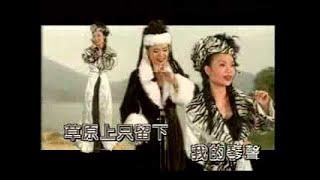 [李燕萍] 草原之夜 -- 光辉金曲照千禧 (Official MV)