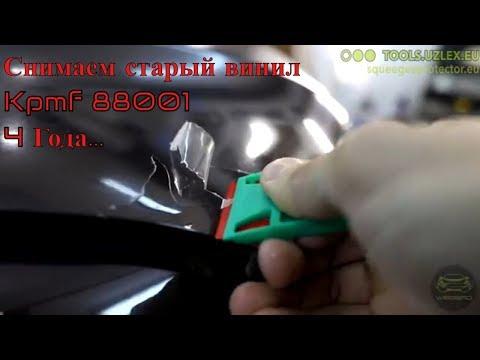Как снять защитную пленку с капота автомобиля