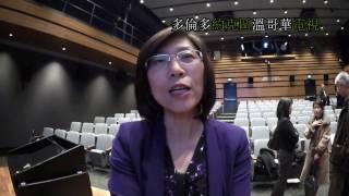 台北經濟文化辦事處,徐詠梅處長,台灣原住民政策, 20170304