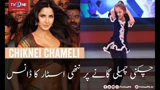 Chikni Chameli Ganay Per Nani Star Ka Dance   Aap Ka Sahir Dance Compititon Season 2