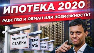 КОГДА СТОИТ БРАТЬ ИПОТЕКУ? ИНВЕСТИЦИИ В НЕДВИЖИМОСТЬ, КРИЗИС 2020, СНИЖЕНИЕ СТАВОК, ИПОТЕКА 2020 18+