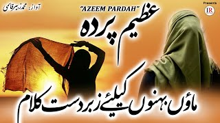 Beautiful Hijab Nasheed, AZEEM PARDAH (Great Veil), Muhammad Zubair Qasmi, Islamic Releases