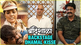 Bandishala बंदिशाळाची Backstage Dhamal Mukta Barve Upcoming Marathi Movie