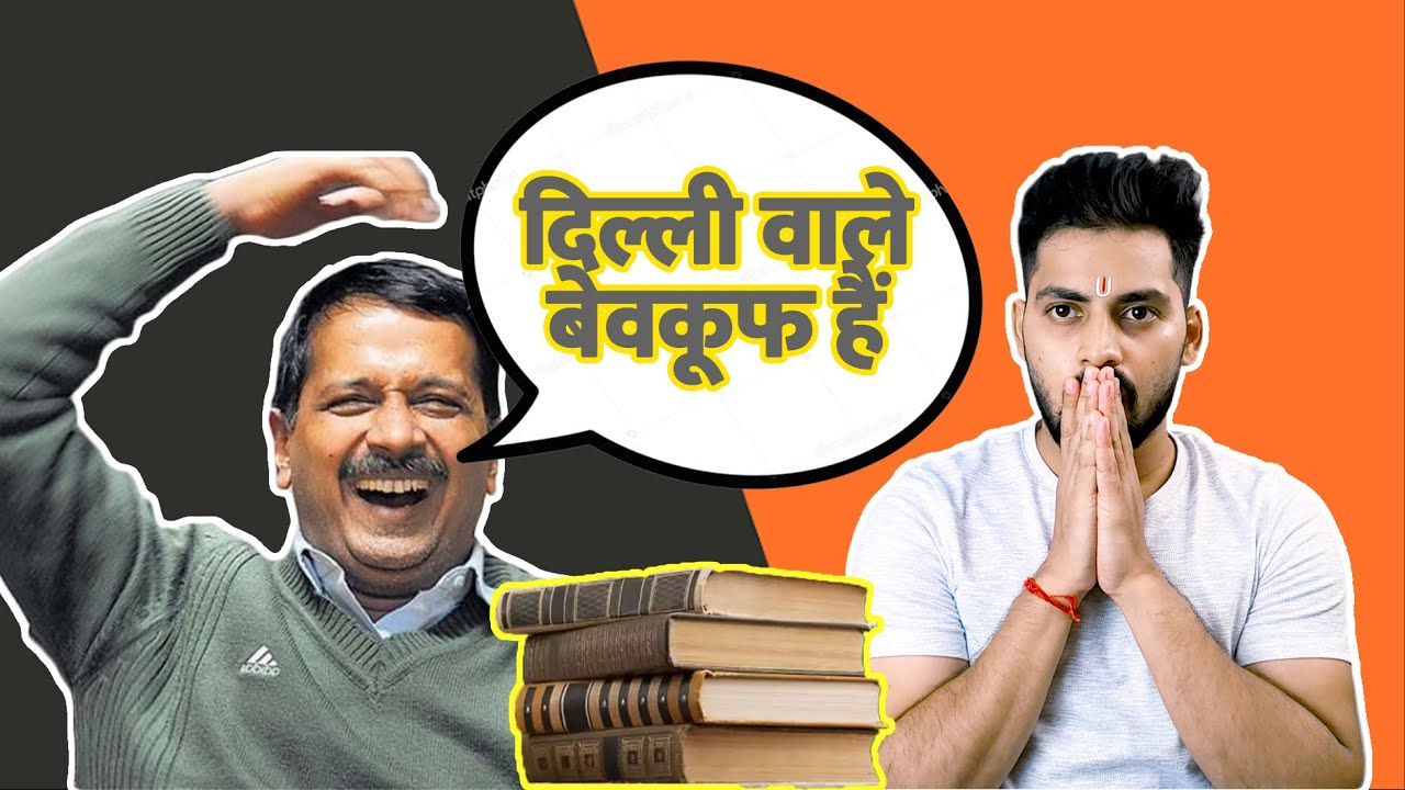Arvind Kejriwal Fooled Delhi Public, DELHI Education System EXPOSED