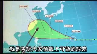Gambar cover 颱風路徑變數多 距離越遠差越大--蘋果日報20150804