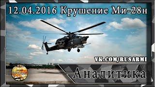Почему разбился вертолёт Ми-28н в Сирии? 12.04.2016. Крушение в районе Хомс.