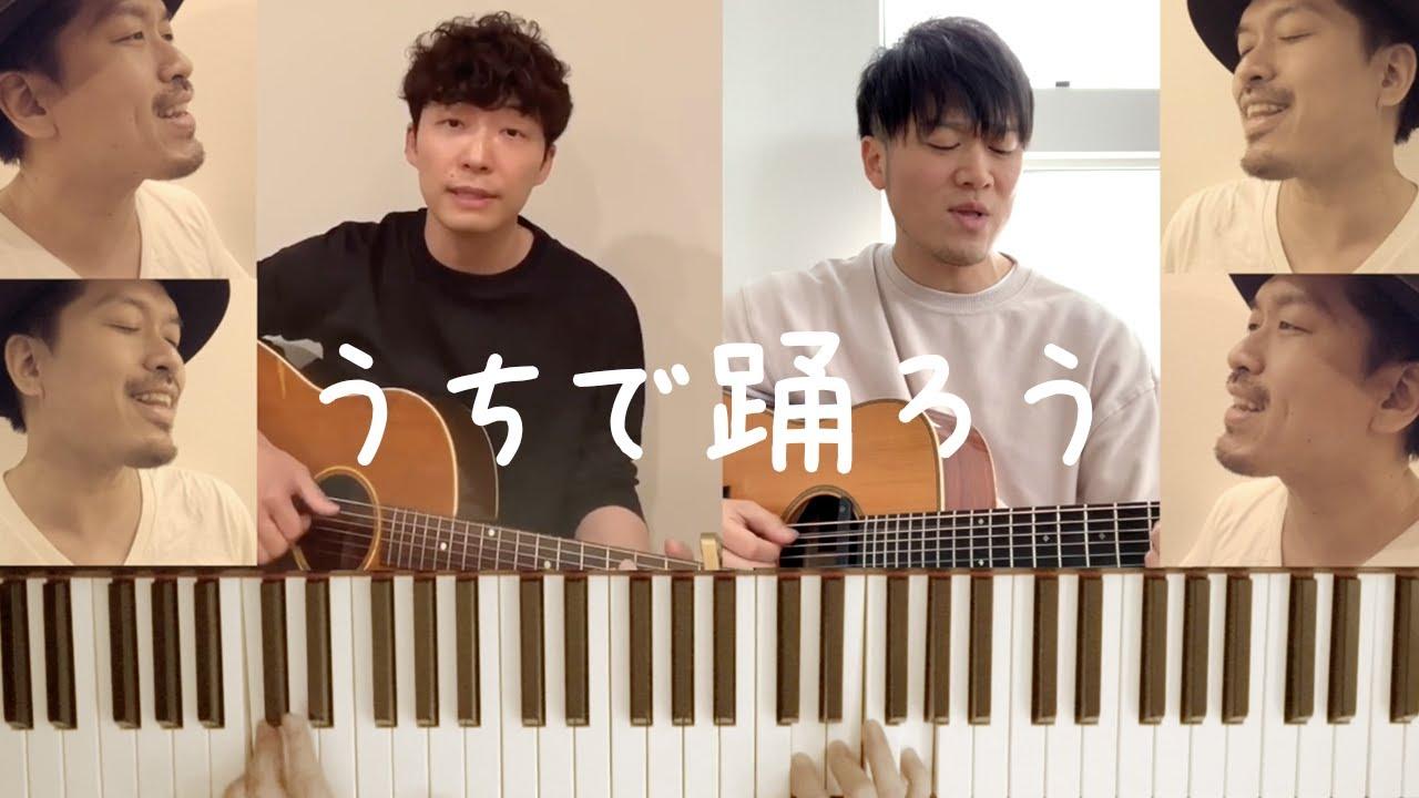 うちで踊ろう - 星野源【ピアノとギターとコーラス】
