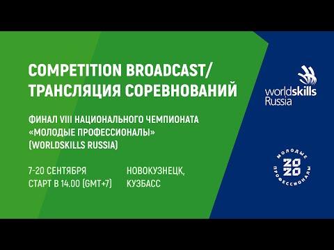 20 сентября ❗ Трансляция финала VIII Национального чемпионата «Молодые профессионалы»