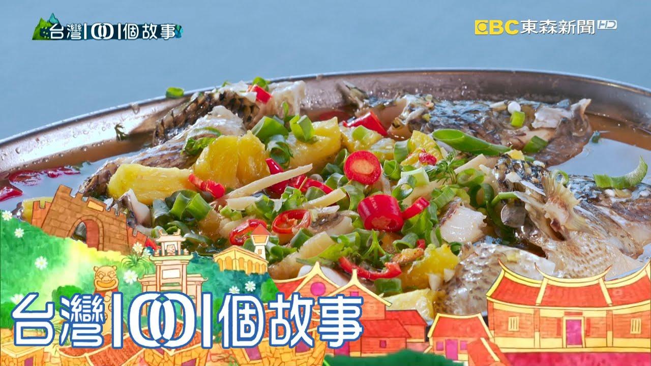 產地餐桌零距離 美濃池邊鯛魚餐廳人氣夯 part3 台灣1001個故事|白心儀