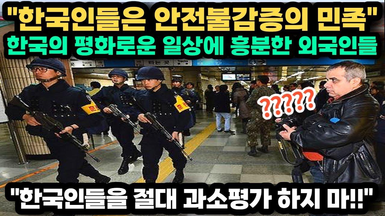 """""""한국인들은 안전불감증의 민족"""" 한국의 평화로운 일상에 흥분한 외국인반응 // """"한국인들을 절대 과소평가하지마!!"""" [해외반응]"""