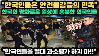 """""""한국인들은 안전불감증의 민족"""" 한국…"""