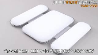 LED 거실등 슬림큐브 아크릴 멀티형 30W+60W+3…
