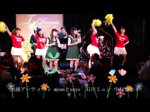 そよ風にふかれて   myunとyayo~ 「昭和アイドル歌謡ショー」Vol.9 より