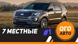 видео Самый лучший недорогой семейный автомобиль года на 6-7 мест