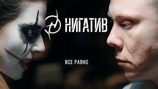 НИГАТИВ - Всё равно (Официальное видео 2019)