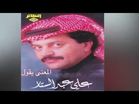 El Maana Yeqool علي عبدالستار - المعنى يقول