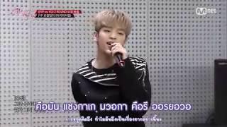 [Karaoke + THAISUB/SUBTHAI] STRAY KIDS - AS IF IT'S YOUR LAST
