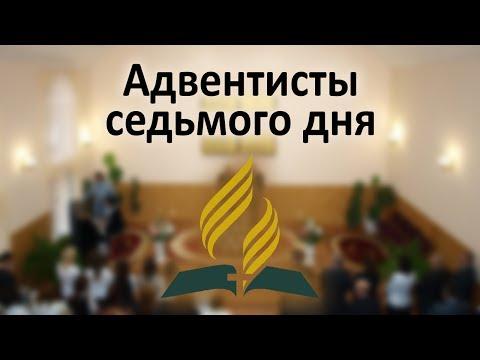 сайт адвентистов седьмого дня знакомства