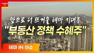 현대리바트(079430)... 부동산 정책 수혜주_테마…