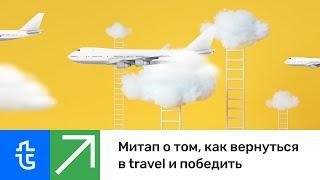 Митап о том как вернуться в travel и победить