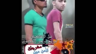 مهرجان نأمن مين   غناء حسن شاكوش   توزيع رامي المصري