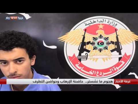 هجوم مانشستر..  حاضنة الإرهاب وحواضن التطرف  - نشر قبل 1 ساعة