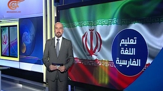 أبرز الجامعات في إيران