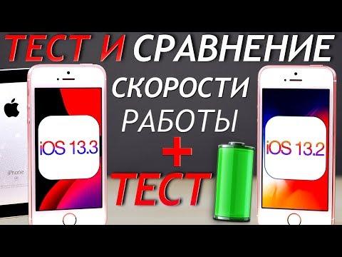 IOS 13.3 на IPhone SE в СРАВНЕНИИ C IOS 13.2 + ТЕСТ БАТАРЕИ