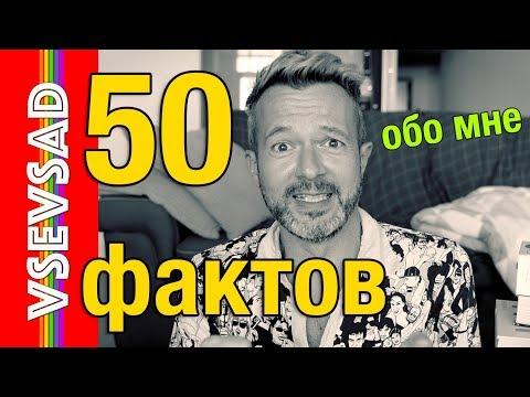 50 ФАКТОВ ОБО МНЕ | Саша Демьяненко Aka Vsevsad | 50 вопросов