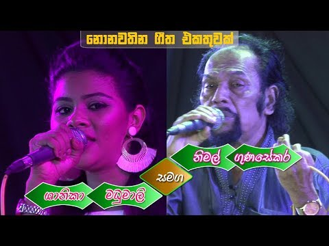 Nimal Gunasekara & Shanika Madumali With Purple Range Live Show | Nonstop - Sinhala New Songs 2018