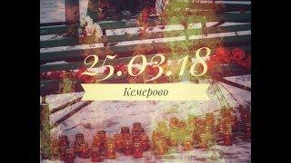 В память о погибших земляках #Кемерово #25.03.2018