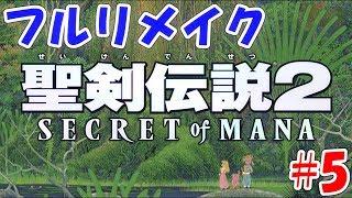 聖剣伝説2 フルリメイク #5 SECRET of MANA