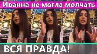 Иванна не стала молчать и рассказала всю правду! | Холостяк 8