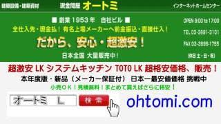 超激安 LK システムキッチン TOTO ohtomi.com/toto/kitchen/lk.html