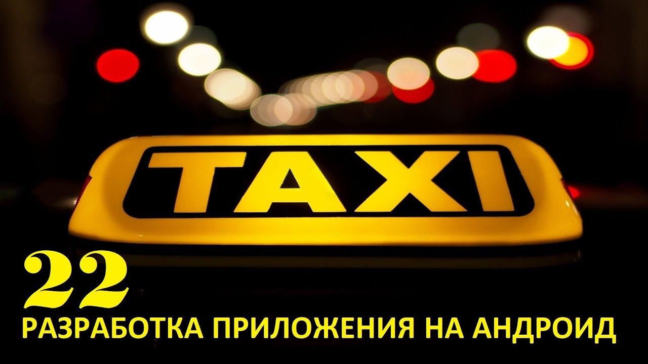 Создание приложения такси на андроид. Часть 22 ...