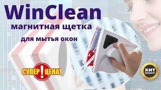 Магнитная щетка для мытья окон WinClean купить, цена, отзывы. Магнитная щетка WinClean обзор, сайт