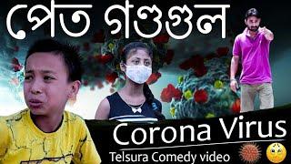 Corona,পেত গণ্ডগুল!telsura new comedy video,comedy assam new video