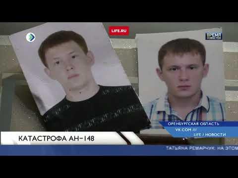 Катастрофа АН-148