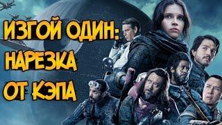 Эпичный Трейлер фильма Изгой Один со СПОЙЛЕРАМИ (Звездные Войны)